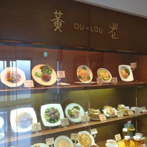 京都大丸にある中華レストラン黄老で最も早い時間からの昼呑みしました。