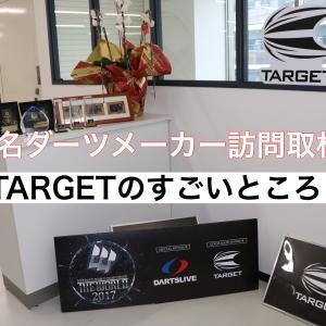 ダーツメーカーのTARGET(ターゲット)社にお邪魔しました!