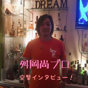 【JAPANダーツプロ取材】舛岡尚選手インタビュー「ダーツは全部」