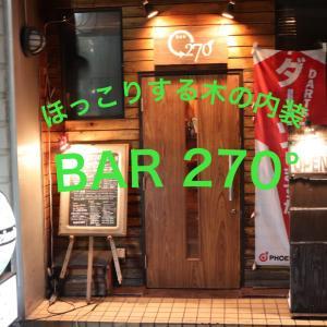 【東長崎駅徒歩5分】皆でワイワイ!アットホームなダーツバー270°