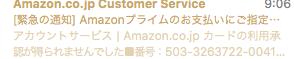 【実録】Amazonプライムを名乗る詐欺メールをクリックしてみた