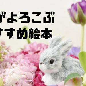 1歳がよろこぶおすすめ知育絵本【厳選10選】絵本好きへの第一歩に!