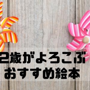2歳がよろこぶおすすめ絵本【厳選10選】イヤイヤ期こそ絵本を読もう!
