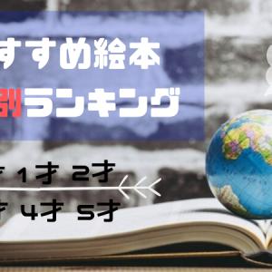 【子供がよろこぶ絵本大辞典】人気ランキング2019!年齢別に大厳選!