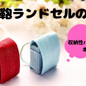横山鞄のランドセルは値段が高い?口コミや評判を徹底検証!収納力バツグン