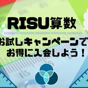RISU(リス)算数はお試しキャンペーンが断然お得!prime特典もついてくる