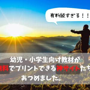 【幼児・小学生向け】無料プリントがダウンロードできる神サイト20選!