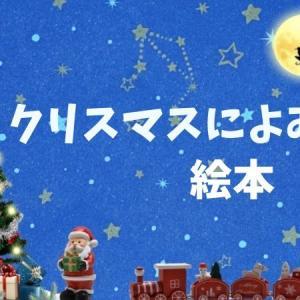 クリスマス絵本のおすすめ10選!2歳から親子で読み聞かせを楽しもう!