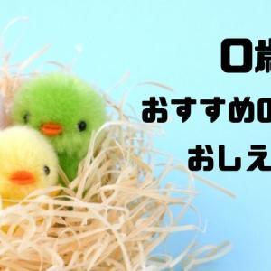 0歳がよろこぶおすすめの絵本【厳選5選】3姉妹ママと長女がプレゼン!