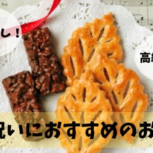 【内祝いのお菓子のおすすめ5選】センスよし&高級感あり!3姉妹ママSelect!