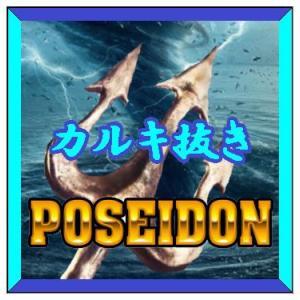 コスパ最強のカルキ抜き【ポセイドン】