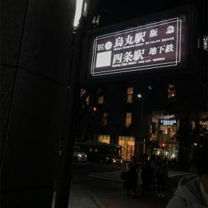 京都出張!ホテル・夕食のオススメ!【宿泊履歴】