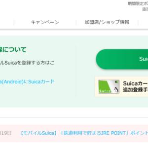 モバイルSuicaでポイントGET!!ビューカード一体化型SuicaからモバイルSuicaに移行しよう!【VIEW CARD】【モバイルSuica】
