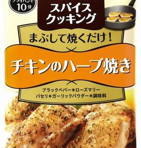 ハウスのチキンハーブ焼きを使った夕食