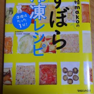 手抜きが出来る料理本を発見?「ずぼら冷凍レシピ」