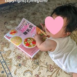 孫は離乳食が始まるので、離乳食の研究中(´▽`*)