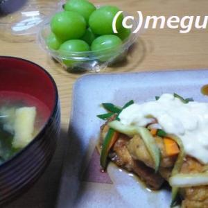 チキン南蛮の夕食&大好きなシャインマスカット