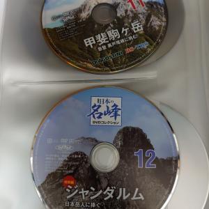 日本の名峰 DVD 完結です