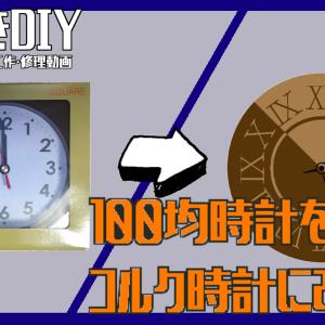 100均の壁掛け時計をコルク時計に改造した