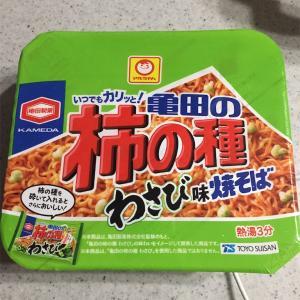 マルちゃん 柿の種わさび味焼きそばを食べてみた!