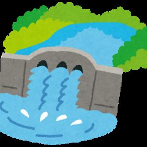 ダムの放流は溜まった水を流すんじゃないよ
