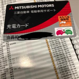 三菱自動車 電動車両サポートはお得です!