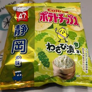 埼玉がうなぎだったので静岡は何だろうと思ったらわさびだった  カルビーポテトチップスわさび漬味