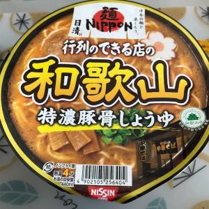 日清 麺NIPPON 和歌山特濃豚骨しょうゆラーメン