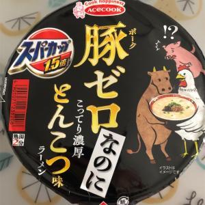 エースコック スーパーカップ 豚(ポーク)ゼロなのにこってり濃厚とんこつ味ラーメン