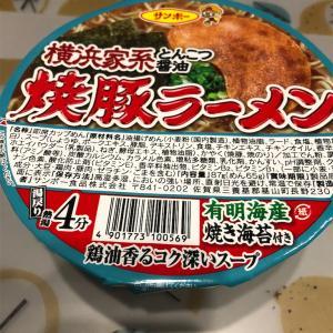 サンポー横浜家系とんこつ醤油 焼豚ラーメン