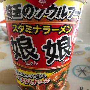 サンヨー食品 埼玉のソウルフード スタミナラーメン娘娘(にゃんにゃん)