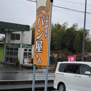 埼玉にある人気のパン屋さん 天然酵母のパン屋さん ヘルスケアブレッド・ラッキーズ(Lucky's)