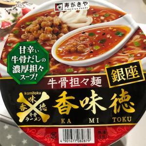 寿がきや 牛骨担々麺 香味徳