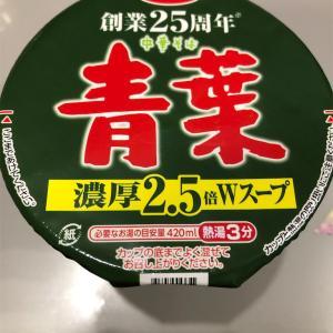 サンヨー食品 中華そば 青葉