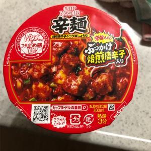 不思議なCMの日清食品カップヌードル辛麺
