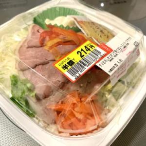 半額生活:すりおろしオニオンで食べるローストビーフサラダ
