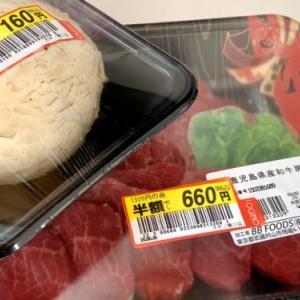 半額生活:鹿児島県産和牛 肩 焼肉用