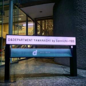 店舗紹介:D&DEPARTMENT YAMANASHIの店舗営業最終日 写真レポート