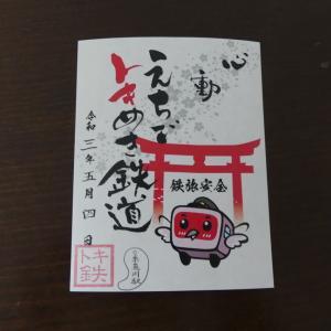 鉄印収集・13枚(社)目!