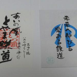 鉄印収集 14・15枚(社)目!