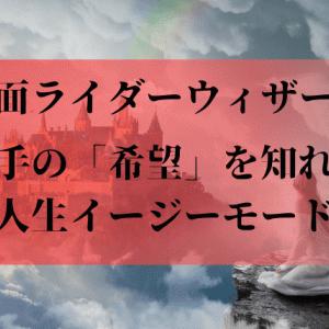仮面ライダーウィザードから学ぶ「人の希望」を知れば人生イージーモード