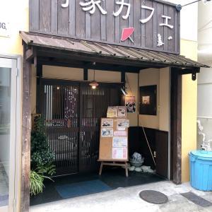 古民家を改装したような和カフェ『町家カフェ(北堀江)』