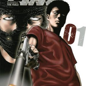 殺し屋が一般人に?「ザ・ファブル」1巻〜3巻まで無料