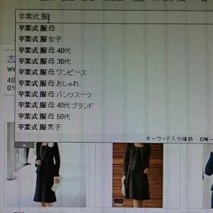 【卒業・入学シーズン】そもそもセレモニー服って必要!?