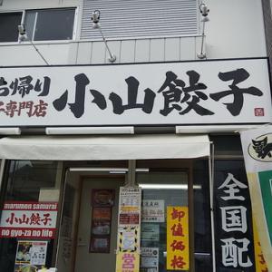"""""""お家で餃子『小山餃子』(一品香城東店)"""""""