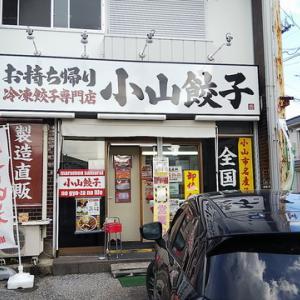 久しぶりに・・・『小山餃子』(小山)