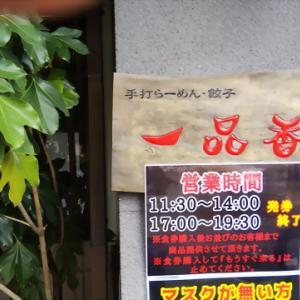 終わり良ければ『一品香城東店』(小山)