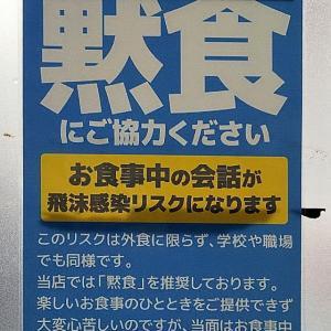 黙して食す!『一品香城東店』(小山)