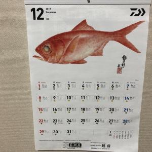 カレンダー ありがたや~!