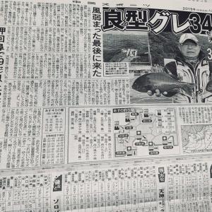 昨日の中日スポーツ~!...ちがうか~!